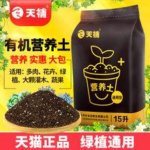 通用有机营养土养花泥炭土绿萝多肉土包邮大包花泥蔬菜种植花肥