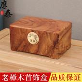 摩泰樟木箱子老料老樟木小箱子首饰证件盒箱子 全香樟木独板老料