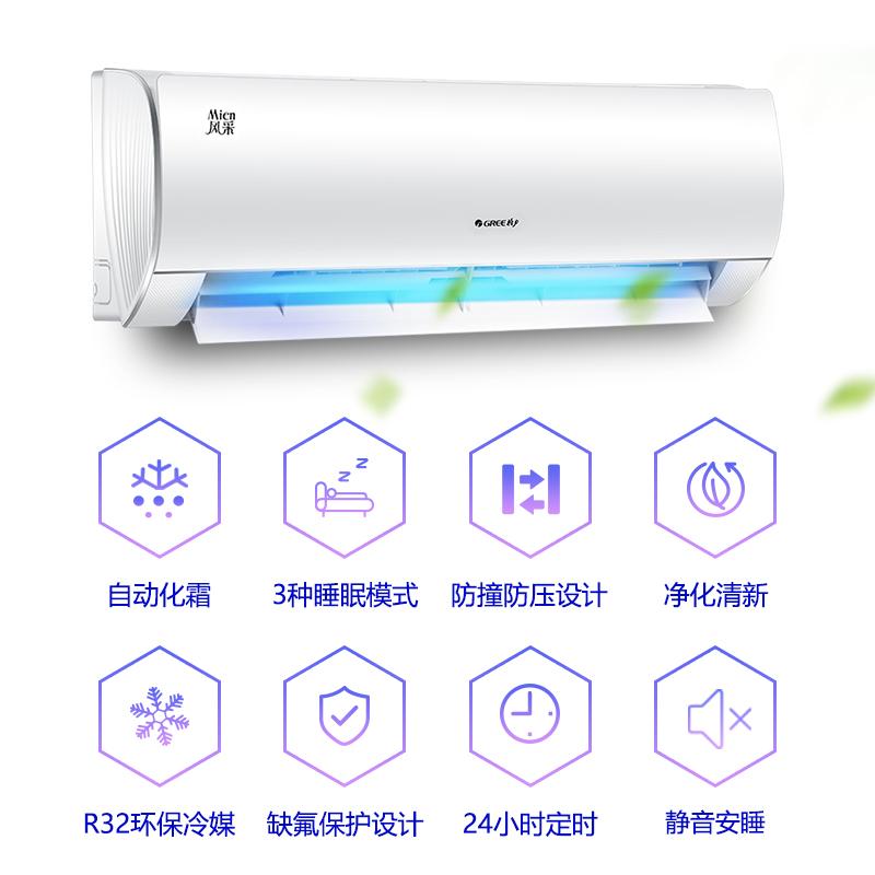 格力空调大1p匹节能定频挂机冷暖家用官方旗舰店官网 kfr-26gw