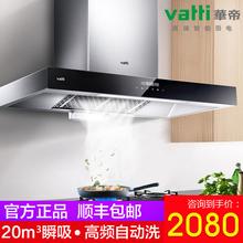 Vatti/华帝 CXW-270-i11088吸抽油烟机家用顶吸式自动清洗大吸力