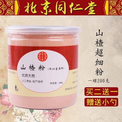 北京同仁堂买2送1去核无籽山楂超细粉纯天然特级无流山楂片山楂粉