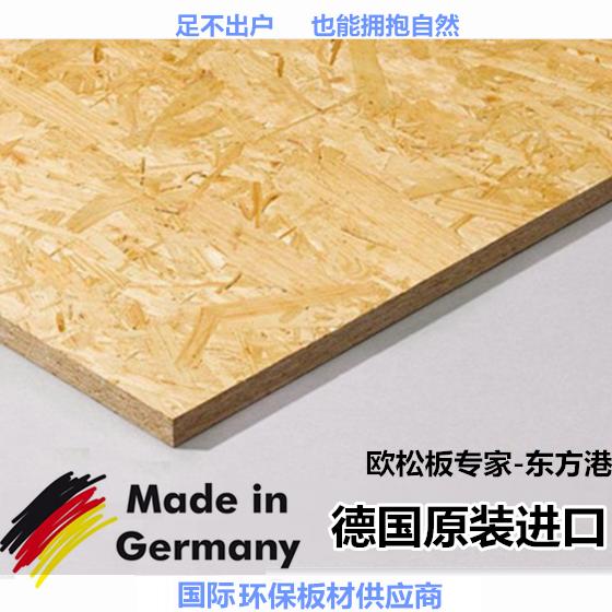日本购口 全具装饰板 定向刨花板木OSB板 E0级 欧日本购18mm德国