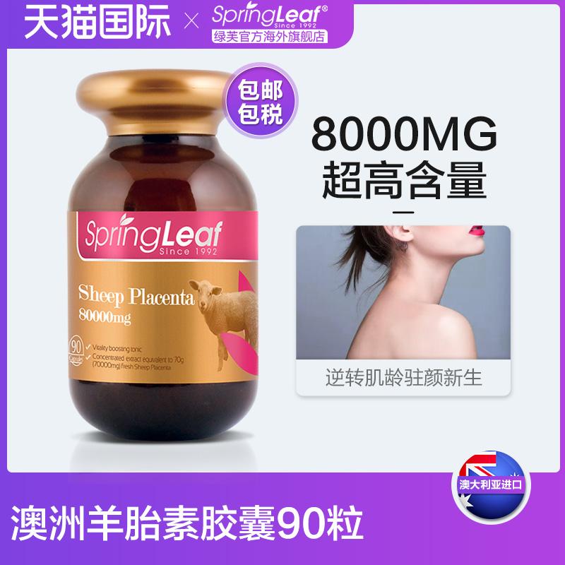 Springleaf绿芙澳洲羊胎素精华调节内分泌女性卵巢抗衰老口服美容