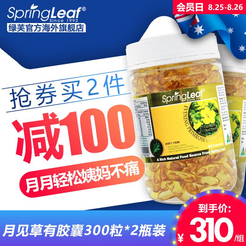 SpringLeaf绿芙澳洲月见草油胶囊保养卵巢高浓300粒*2瓶