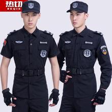 保安工作服套装男保安制服短袖黑色作训服夏装物业夏季长袖特训服