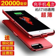 超薄iphone6/7/8无线充电器宝苹果6s/6plus/7P/8P背夹快充手机壳