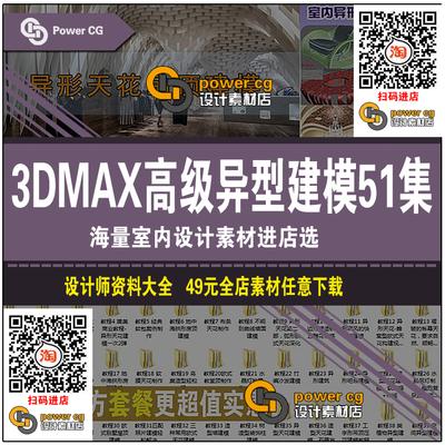 高级3DMAX异形建模教程拓者家装工装室内设计空间方案案例效果图