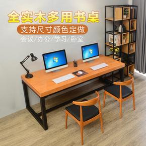 电脑台式桌家用简约双人书桌工作写字台办公会议定制实木桌子卧室