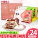 牡丹鲜花饼洛阳特产全福早餐食品240克鲜花饼小吃糕点网红点心