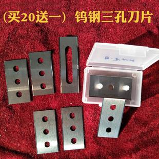 分条机分切机钨钢三孔刀片切不干胶薄膜隔膜硬质合金三孔刀片正品