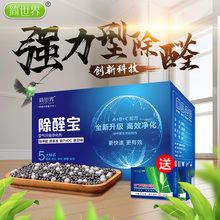 Activated Carbon Household New Home Decoration Urgently Into Deodorize Formaldehyde Artifacts Deodorize Strong Carbon Bamboo Charcoal Bag Automobile for Deodorization