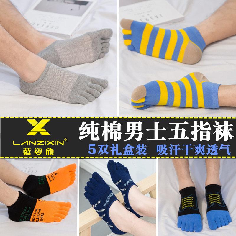 短筒全棉五趾袜