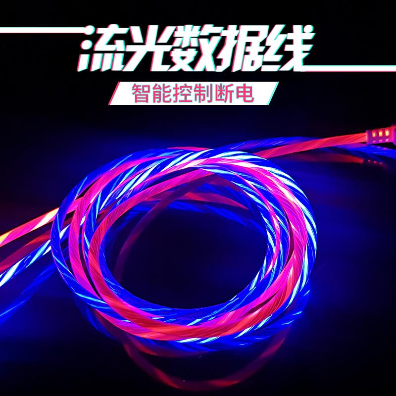 流光数据线苹果带灯华为快充type-c车载抖音夜光七彩安卓充电器线