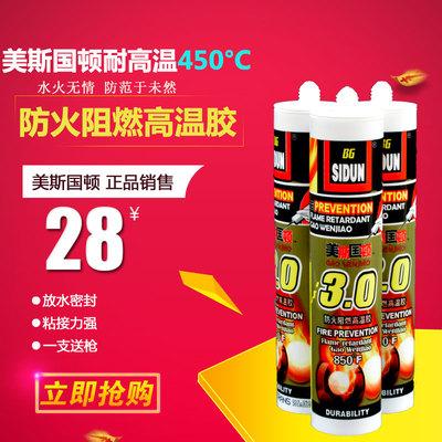 正品美国斯顿高温玻璃胶硅胶防火胶阻燃高温胶设备密封胶 耐850℉