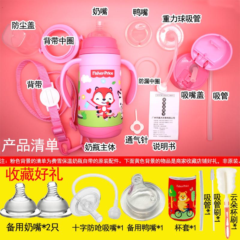 费雪婴儿保温奶瓶正品316L不锈钢两用吸管宝宝保温杯鸭嘴奶嘴奶壶