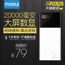 超薄大容量便携手机通用 移动电源 充电宝20000M毫安 MORUI魔睿
