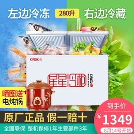 星星冰柜家用大容量保鲜冷冻两用冷柜卧式双温商用冷藏冷冻柜280E图片