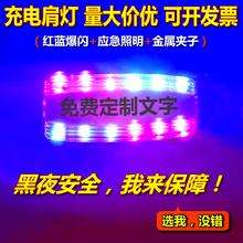 红蓝爆闪充电肩灯保安巡逻执勤交通安全警示户外肩夹式LED闪光灯