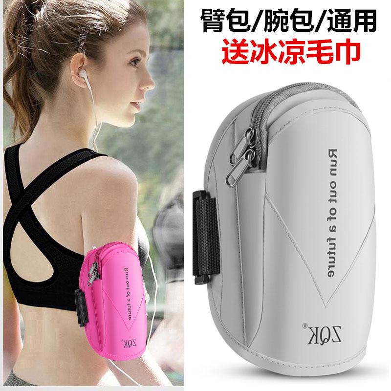 跑步手机臂包 运动手臂包苹果男女通用臂套臂袋胳膊手腕包防水包