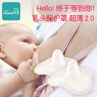 Nipple protection cover anti-bite breast milk lactation nipple retraction nipple paste ultra-thin auxiliary feeding milk shield nipple