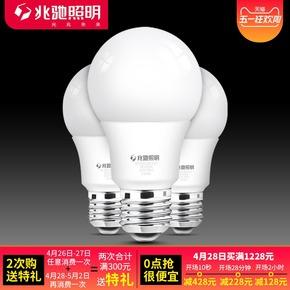 兆驰照明球泡LED灯泡E27螺口暖白节能灯泡3w球泡灯lamp光源明亮