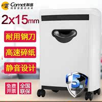 Comet shredder office home mute electric high power commercial small shredder confidential particle shredder TP6215 科密 level 5 confidentiality
