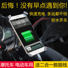 Universal USB Charging Pedal Battery Car Equipment with Switch for Mobile Frame Navigation Bracket of Electric Motorcycle