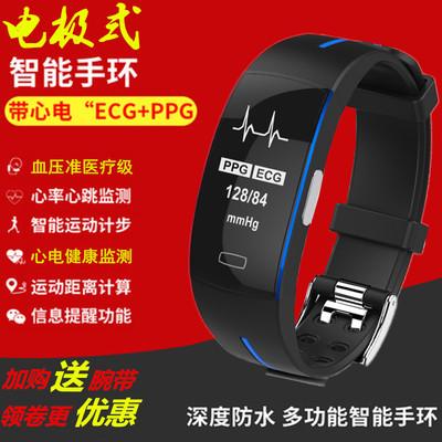 智能运动手环测心率血压手表小米男女防水计步器安卓oppo苹果ios多少钱