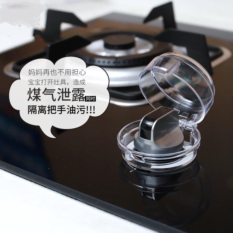 旋钮防护罩保护罩两件套厨房煤气开关安全防尘罩燃气煤气炉防护盖