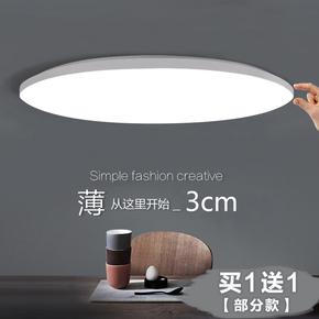 超薄LED吸顶灯走廊灯圆形现代简约卧室过道客厅灯阳台厨卫灯具