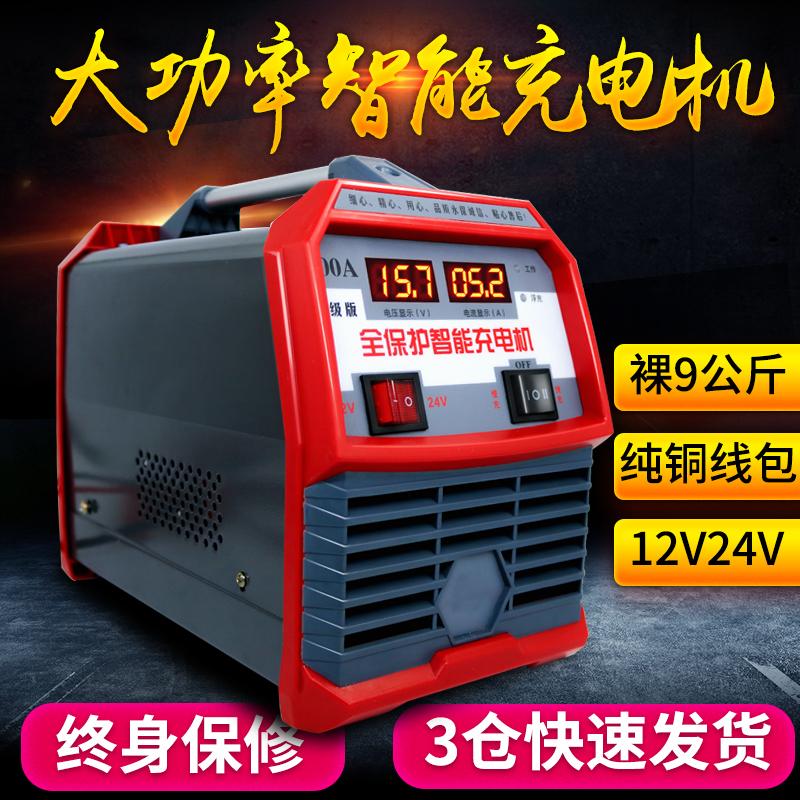 汽车电瓶充电器12V24V纯铜大功率多功能全自动通用型智能充电机