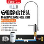 三管无压水龙头适用安利特百惠维迈金伟莲改装净水器益之源配件