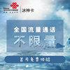 云南联通3g手机卡