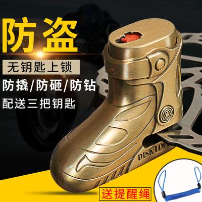 摩托车锁碟刹锁电动车刹车盘锁自行车锁防盗锁山地车单车电瓶车锁