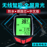 Wireless bicycle code table Chinese waterproof mountain bike speedometer riding odometer speedometer speed speedometer