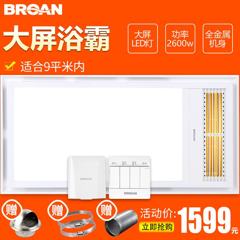 BROAN室内加热器HT-FL260浴霸