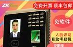 uf100刷脸考勤机 面部指纹打卡机面部感应刷卡拍照