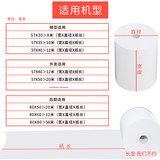 Thermal paper 57x30x35x40 cash register paper printing paper 80x50x60x80 broken women's group takeaway small ticket paper 58mm 80 kitchen s hungry ss ordering machine printing paper small volume 55mm