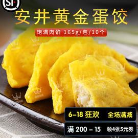 安井黄金蛋饺早茶早餐点心冷冻食品水饺饺子鸡肉猪肉蛋黄煎饺火锅图片