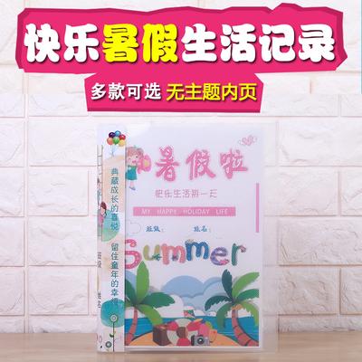 快乐暑假寒假生活记录册插袋式学生作业学习总结生活记录课业档案
