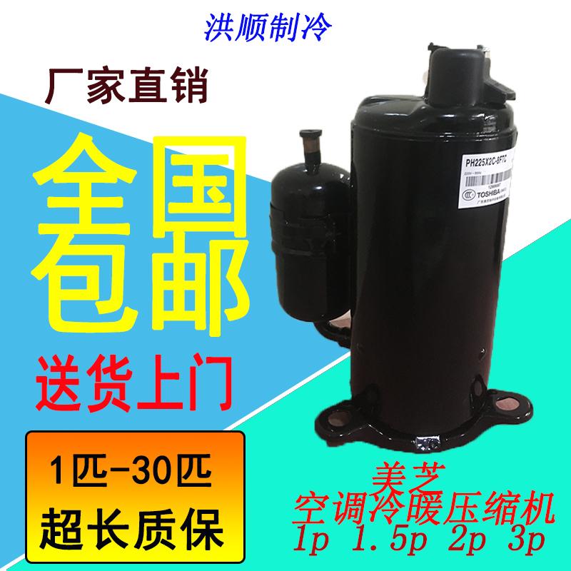 空调冷暖压缩机1p1.5p 2p 3p5p匹美的海尔压缩机空气能压缩机
