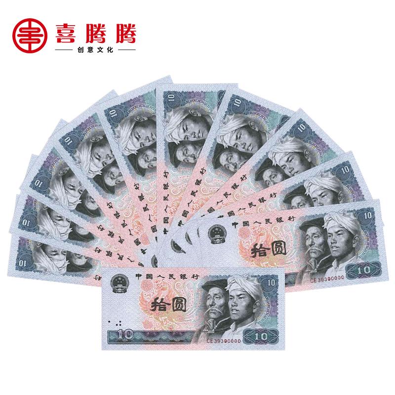 第四套四版人民币大全套收藏 1980年10元 十元 拾圆纸币全新品相