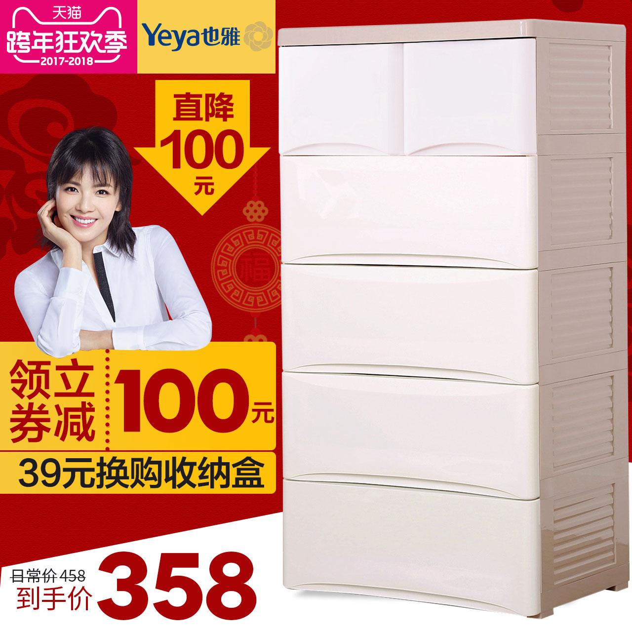 也雅儿童收纳柜宝宝衣柜抽屉式 衣物整理储物柜塑料加厚五层柜子5元优惠券
