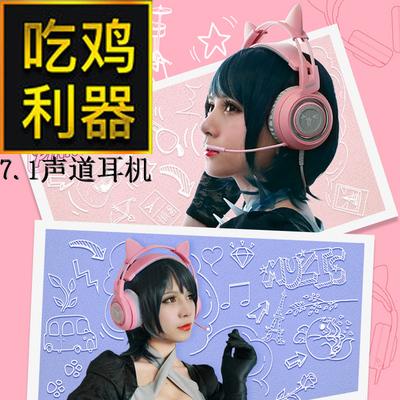 Somic/硕美科 G951PINK猫耳朵耳机头戴式7.1可爱女生网红粉晶吃鸡
