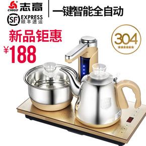 志高全自动上水电热水壶家用抽水烧水壶不锈钢电磁茶炉套装煮茶器