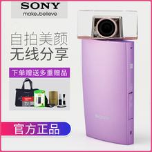 Sony/索尼 DSC-KW1 数码相机 美颜自拍 靓咔KW1 香水瓶女神相机