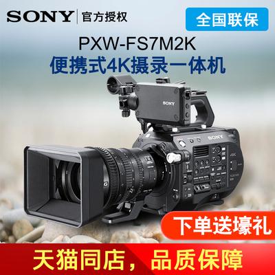 Sony/索尼 PXW-FS7M2K便携式 4K摄像机 fs7m2k 电影摄像机新款推荐