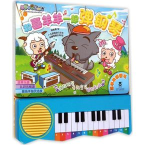 和喜羊羊一起弹钢琴普通版 杨金秀 著 著作 其它儿童读物少儿 新华书店正版图书籍 陕西人民教育出版社
