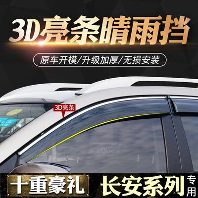 长安欧尚A800晴雨挡专用改装CS35逸动CS75悦翔CS55车窗雨眉挡雨板