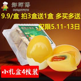满3送1盒邓师傅溏心无铅松花黄皮蛋四川特产灰包鸭蛋变蛋4枚礼盒